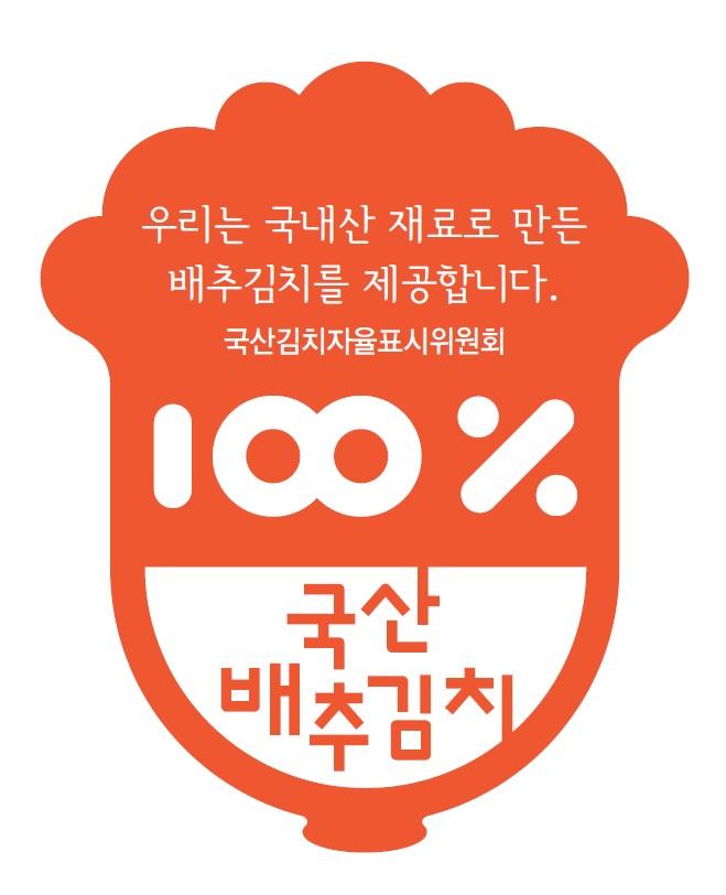 여수시, '국산김치 자율 표시제' 적극 추진…인증 확대