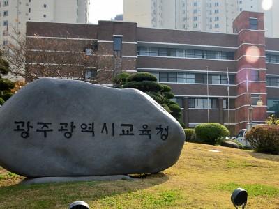 광주광역시교육청, 2021년도 제1회 추경예산안 제출