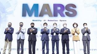 대전시-한컴그룹, 2021 제1회 MARS 월드포럼 성료