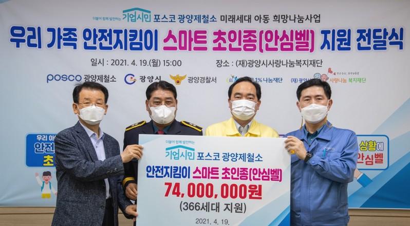 광양제철소, '우리 가족 안전지킴이' 스마트 초인종 전달식 열어