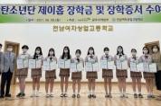 방탄소년단(BTS) 제이홉, 전남여상에 장학금 전달
