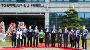 대전 원자력시설 상설 환경감시센터 개소