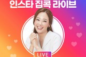 베베쿡, 자사 모델 배우 소유진과 16일 집콕육아 극복 프로젝트 라이브 방송 진행
