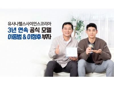 유사나, 이종범-이정후 부자 3년 연속 공식 모델 선정 기념 SNS 이벤트 진행
