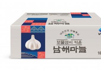 """""""보물섬이 키운 남해마늘""""대한민국의 중심이 되자!"""
