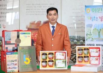 5월 농촌융복합산업인에 화원농협 김치공장