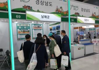 남해군,'2021 귀농귀촌 청년창업 박람회'참가